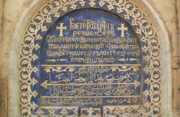 Coptic and Arabic inscriptions on a church in Cairo